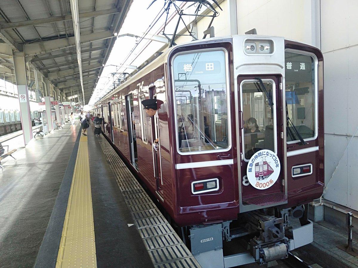 宝塚線の 8000系30周年記念号に 乗車しました!!
