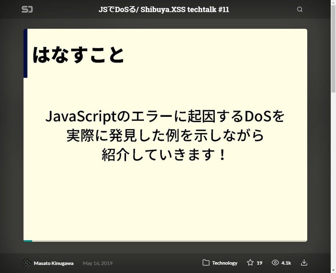 JSでDoSる/ Shibuya.XSS techtalk #11 - Speaker Deckこれは、知らないうちにやらかすこと十分にある・・・