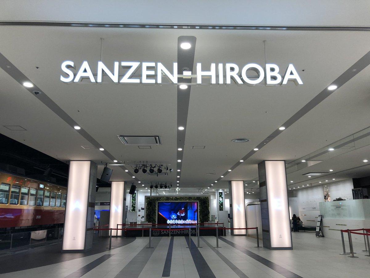 @hirokinanami773 七海さんこんばんは!私は今日リリースイベント会場のくずはモールSANZEN HIROBAへ下見に行ってきましたー✨😌ここに七海さんが立つんだと思うとワクワクしました💓29日が楽しみです‼︎(*^^*)おやすみなさい😴