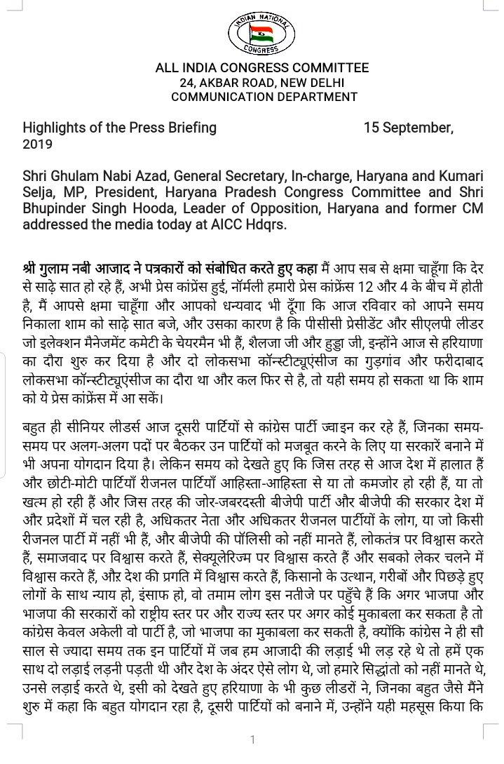 INC COMMUNIQUE Highlights of Press Briefing by Shri. @ghulamnazad General Secretary, I/C, Haryana @kumari_selja PCC President, Haryana & @BhupinderSHooda LoP, Haryana.