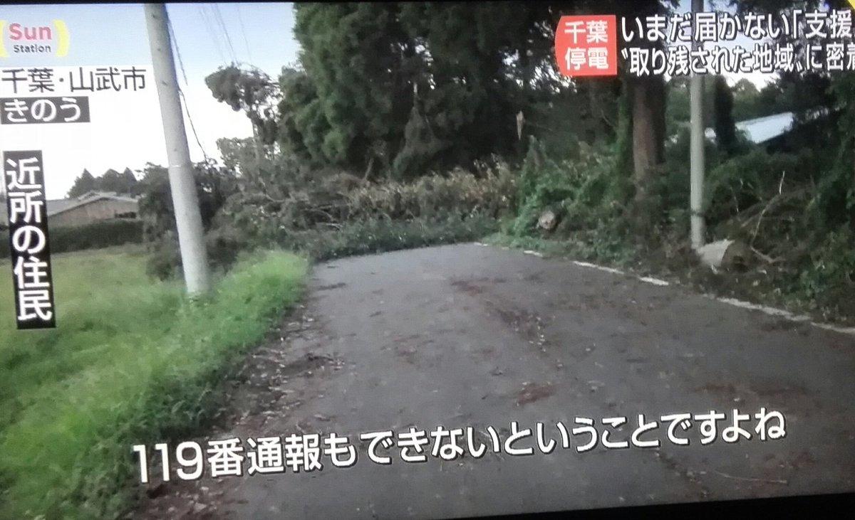 千葉 県 山武 市 停電