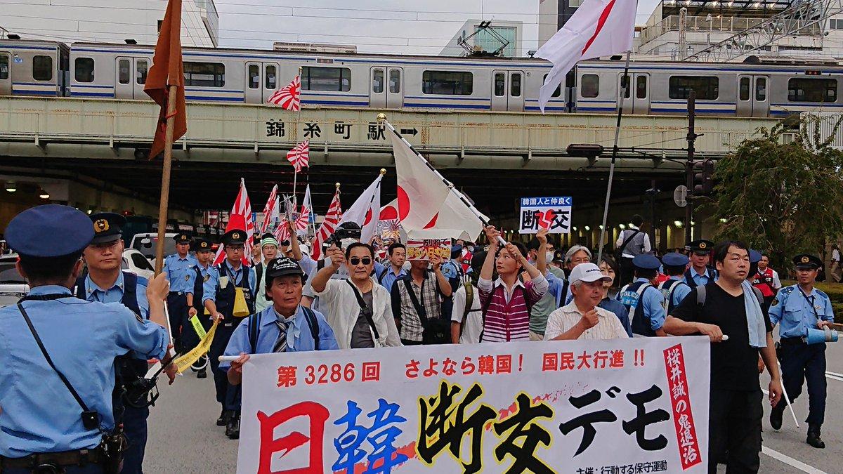 行動する保守運動 hashtag on Tw...