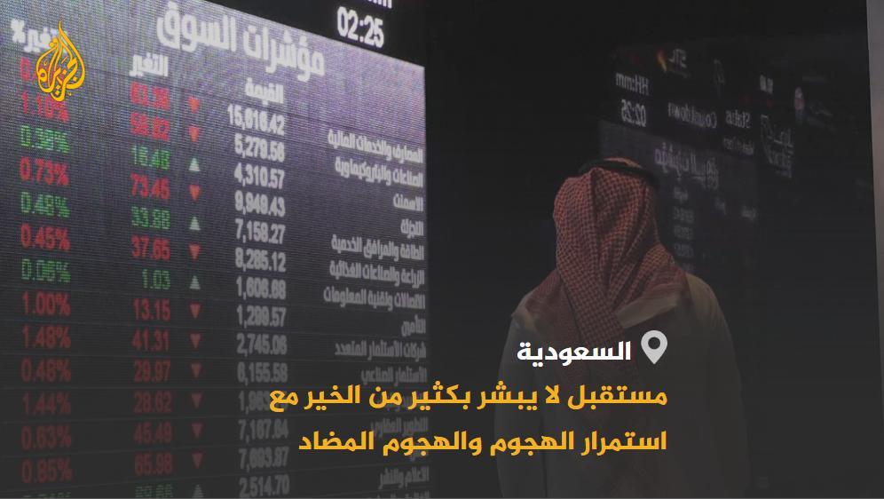 السعودية تحت وطأة الطائرات المسيرة وخبراء يرون أن تحقيق تنمية اقتصادية لا يتطلب مجرد رؤية وتغييرات إدارية وإنما توفير بيئة متكاملة عنوانها الاستقرار | تقرير: حاتم غندير