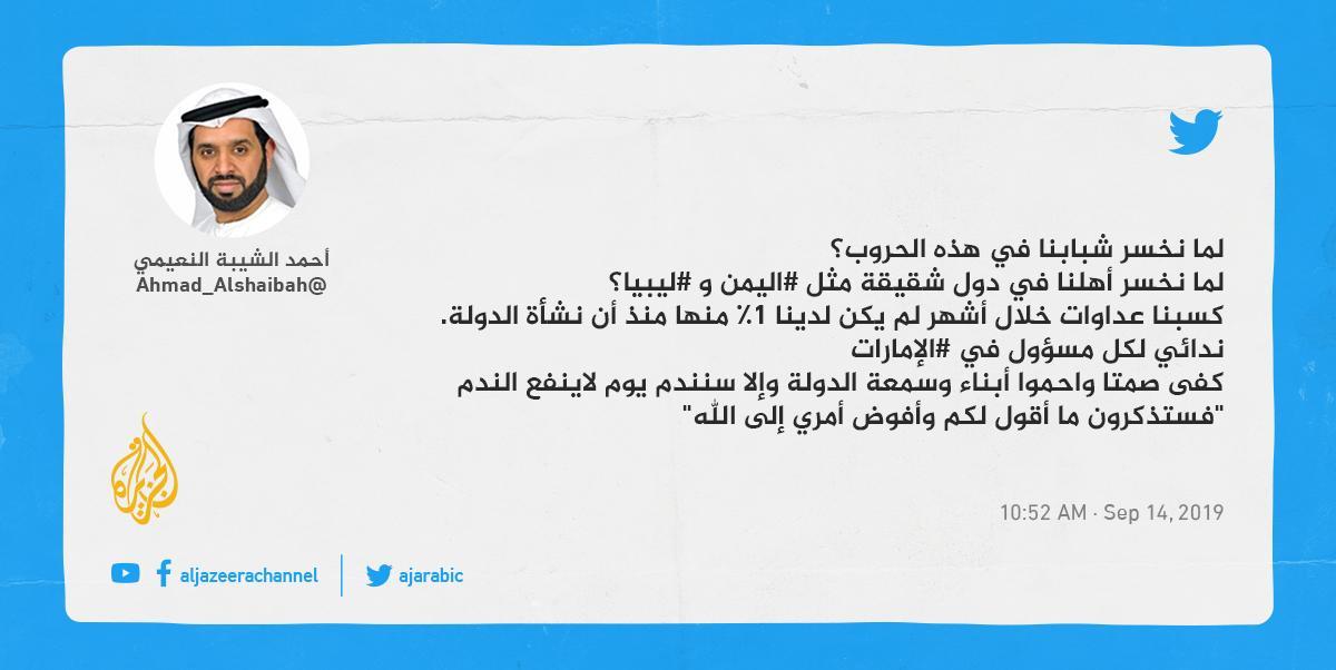 إعلامي إماراتي يشنّ هجوماً لاذعاً على حكام بلاده بعد عودة جثث الجنود الستة
