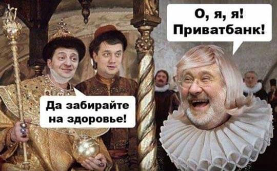Переговоры по ПриватБанку должны быть публичными, - Рожкова - Цензор.НЕТ 5543