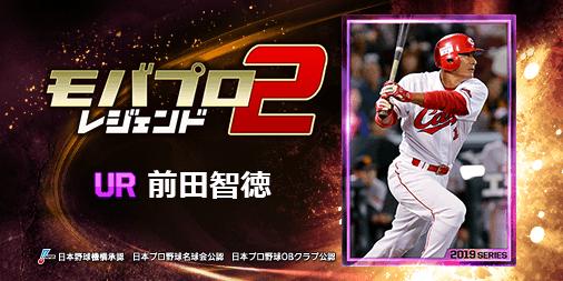 球史に残るレジェンド『前田智徳』選手を獲得!仲間と一緒に強くなるプロ野球ゲーム⇒