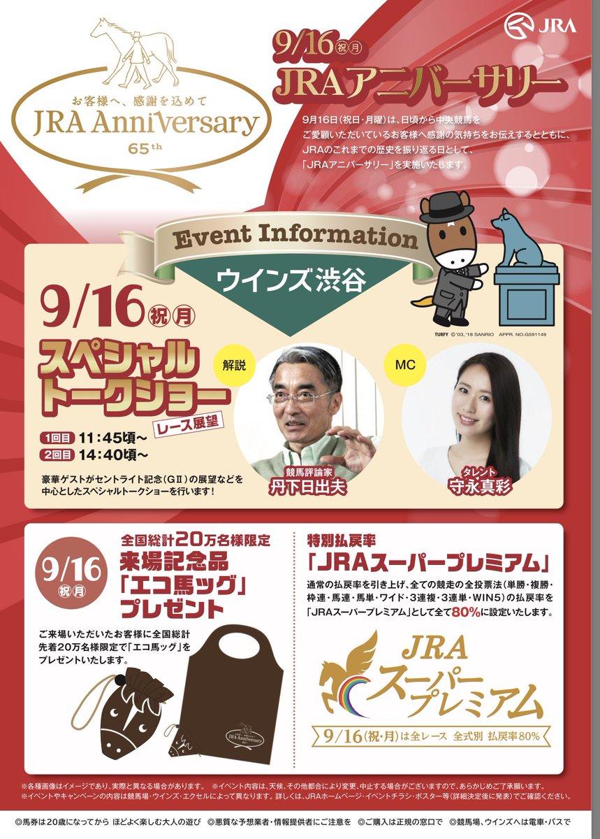【JRAアニバーサリー】  本日ウインズ渋谷にて トークショーMCをさせて頂きます!!  解説は丹下日出夫さん。 ①11:45〜 ②14:40〜  2回行います! ぜひ遊びに来て下さいね🌹️✨