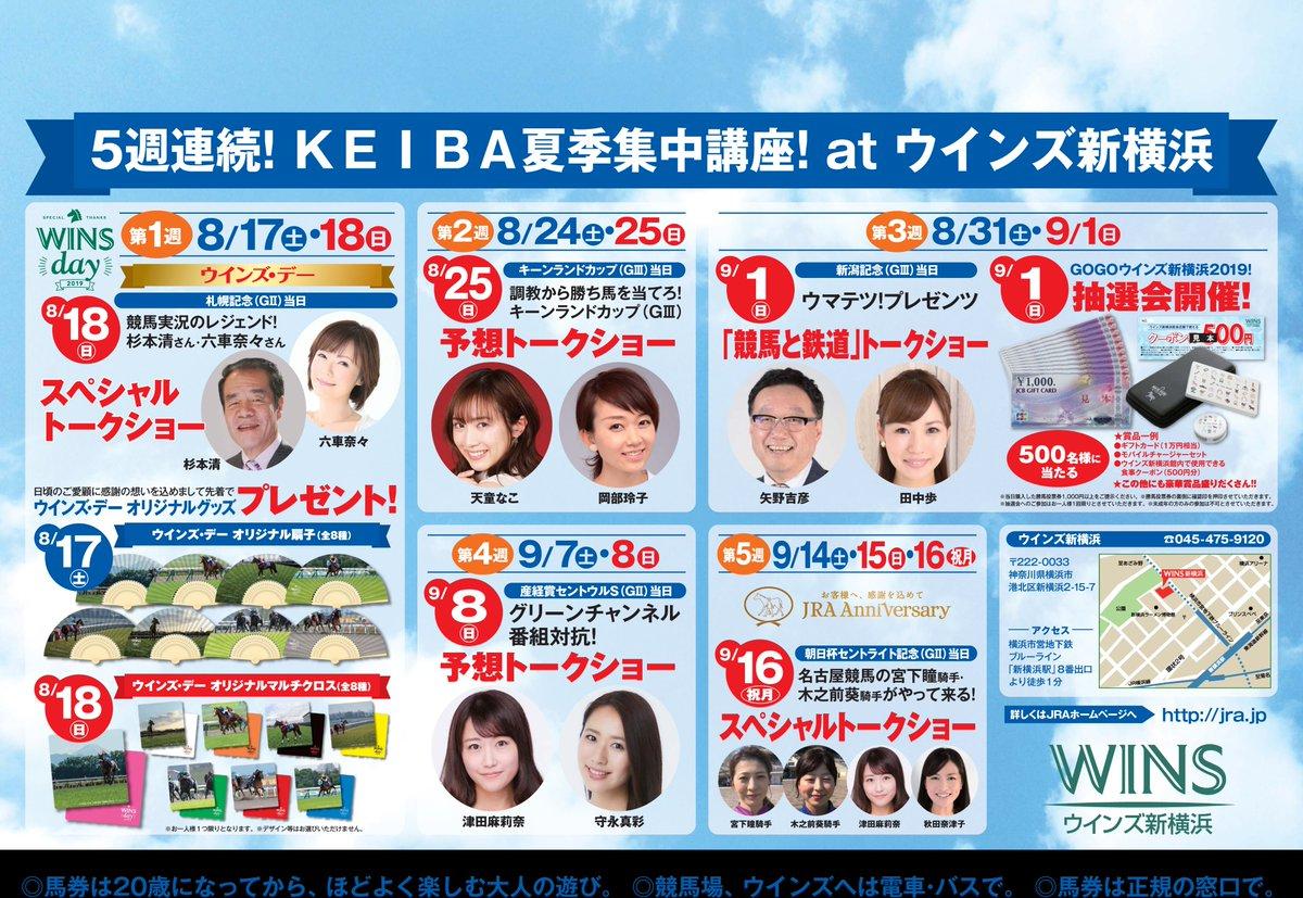 2019年9月16日(祝月)本日WINS新横浜のトークショーイベントに、名古屋競馬の宮下瞳騎手、木之前葵騎手が出演します!! 近くの方は是非遊びにきてくださいね!!