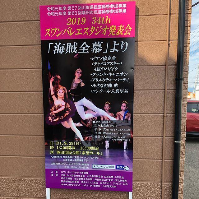 どーも今年も看板です🤪今年もスワンバレエの発表会に出させていただきます!!今年は9月29日です!! ピアノ協奏曲と、海賊のコンラッドやります🏴☠️アリがいないので全部やってます👍#ballet #lecorsaire https://ift.tt/2QblKw6