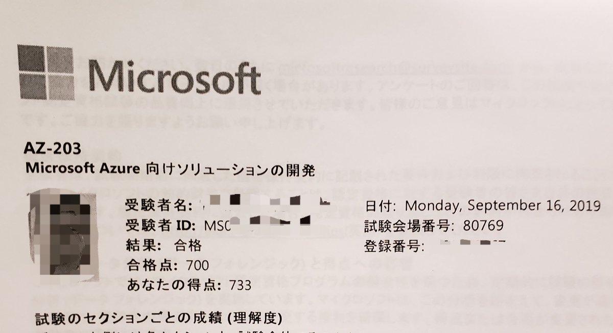 AZ-203「Developing Solutions for Microsoft Azure」合格しました!!開発者としてはAdministratorの試験より解きやすかったと思います。ちなみにmindhubのReplayバウチャー使えました!!#Microsoft #Azure #AZ203 #mindhub