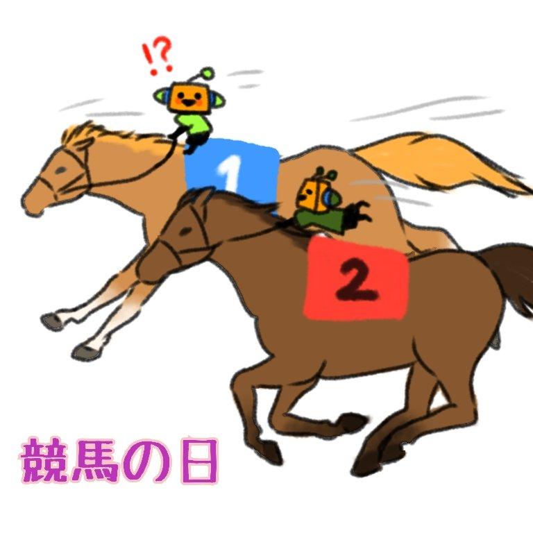 おはようございます~! #ゲソてんさん 1号ですっ  今日は9月16日(月) #競馬の日 だそうです🐎  ゲソてんさん達もお馬に乗って競争だ…! あっ…2号がっ!?!!2号ーーっ!?  (ちなみに、ゲソてんにはダービーリーグっていう競馬のゲームもあるよ!) ➡️https://t.co/dAEcACMQCI  #今日は何の日