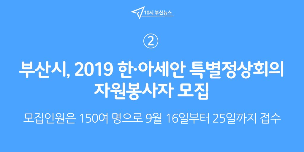 """#10시_부산뉴스 부산시는 11월 """"2019 한·아세안 특별정상회의"""" 및 관련 이미지 입니다."""