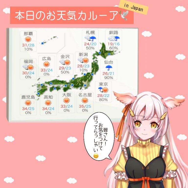 おはようございます!今日も暑いですね💦雨雲は東京からゆっくり上に進む予想で仙台周辺、北海道では夕方~夜にかけて雨が降りそうです( ⊃・ω・)⊃☂#おはようVtuber #お天気カルーア #カルーア #Vtuber  #新人Vtuber #Vtubar準備中 #歌い手 #VTuberさんと繋がりたい  #VTube好きさんと繋がりたい