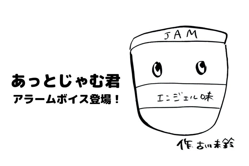 """【ボイスリリース】@ JAM公式アプリとなる""""@ VOICE""""あっとじゃむ君のアラームボイスが本日9/16(月)より配信開始!無料の@ JAMキャンペーンパックをチェック♪▼ダウンロードAndroid: iOS: 詳細⇒#アットボイス"""