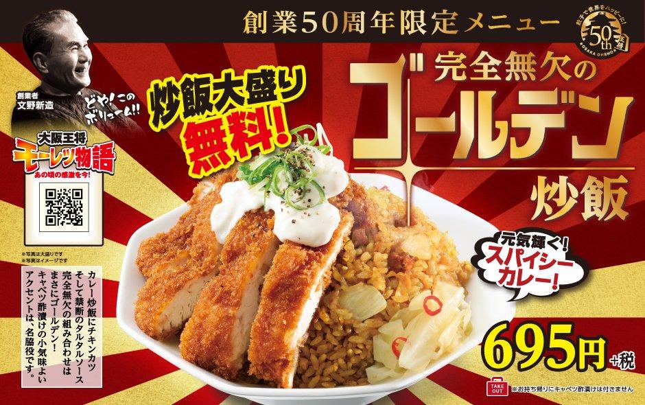 大阪王将【公式】餃子で世界をハッピーに!さんの投稿画像