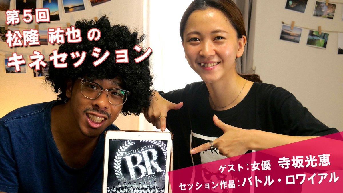 第4回ネットラジオのゲストは女優の寺坂光恵さん!9/22(日)に上映を控えた寺坂さん主演作品『ロープウェイ』の撮影秘話に加え、今回のセッション作品である『バトル・ロワイアル』についても熱く熱くお話しています♪YouTubeSpotify
