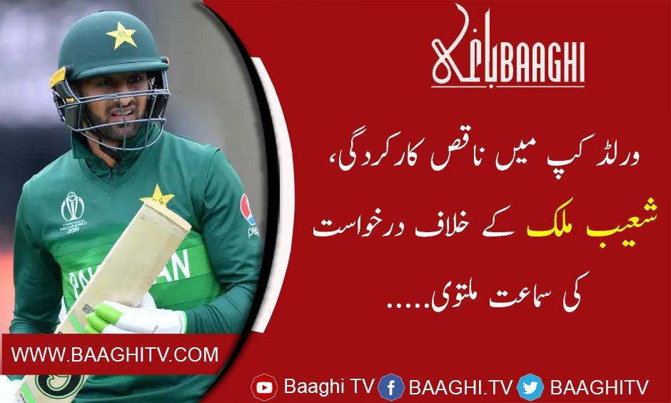 ورلڈ کپ میں ناقص کارکردگی، شعیب ملک کے خلاف درخواست کی سماعت ملتوی baaghitv.com/world-cup-mein… اہم خبریں اور تجزیئے اپنے موبائل پر حاصل کرنے کے لیے باغی ٹی وی کی ایپ انسٹال کریں appurl.io/MkScOVYqa #MondayMotivation #mondaythoughts #Pakistan #Pakistani