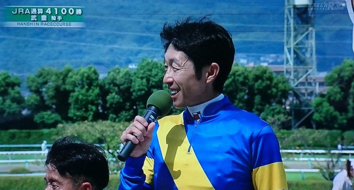 武豊騎手JRA通算4100勝達成おめでとうございまーす🌟✨✨⌒🎉ヽ(´▽`)/ TV映像でこれだけカッコいいんだから現地で見たら卒倒案件ね💕❤️(≧▽≦)