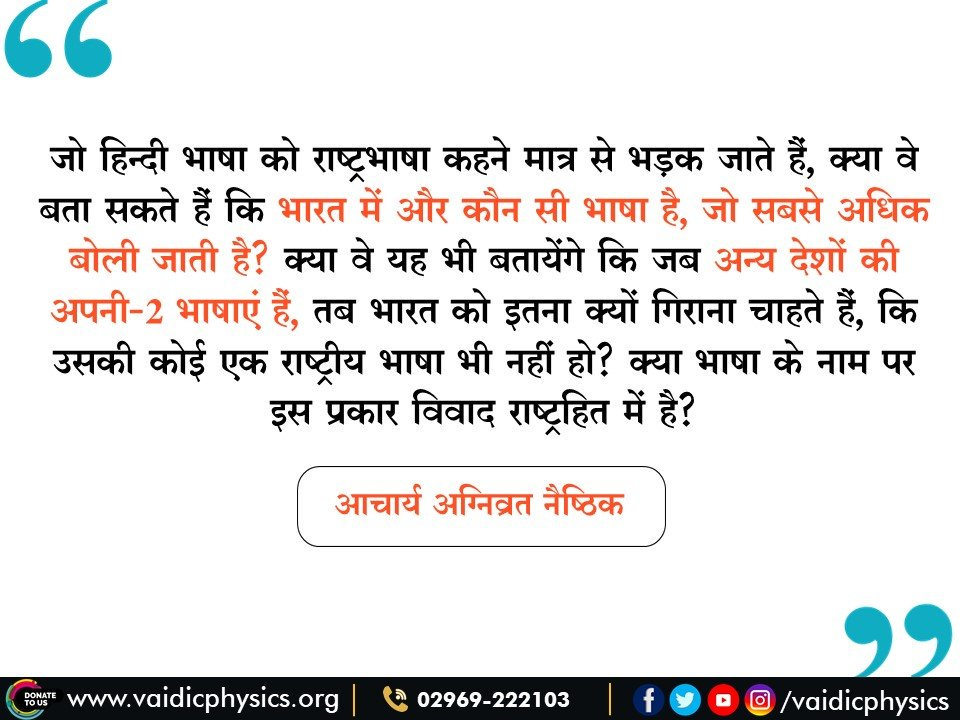 #HindiLanguage #India
