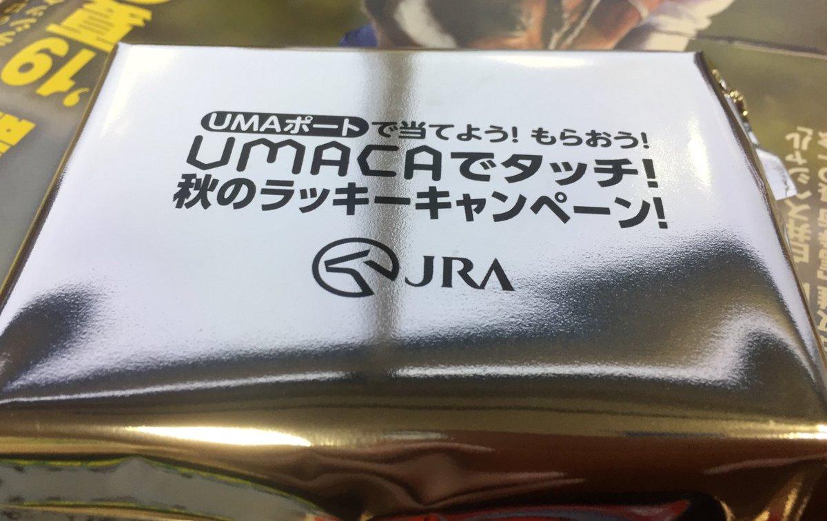 UMACAタッチキャンペーン、一先ず達成したので引き換えたら  ローーーードカナロア、でしたっ! 手を挙げてない岩田康誠!  沙田競馬場に行く機会あったら、ジャケットの胸に光らせたい次第。