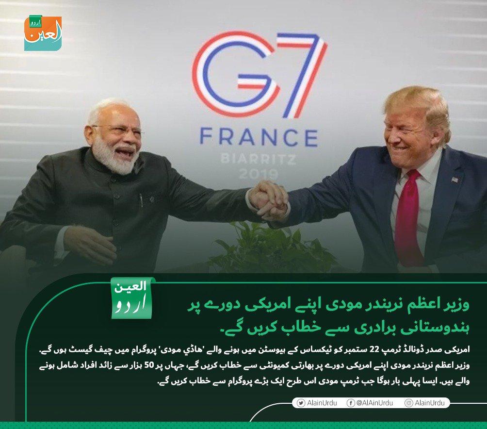 وزیر اعظم #نریندر_مودی اپنے امریکی دورے پر #ہندوستانی برادری سے خطاب کریں گے۔#العين_اردو#India #USA #G7