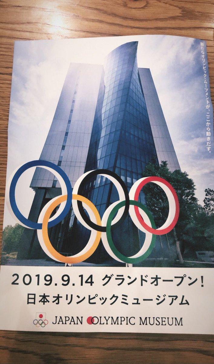 RT @ninattchi: 新国立競技場横に #日本オリンピックミュージアム オープン!㊗️👏🏻✨ 名前、競技名、出場したオリンピックを伝えればオリンピアンは無料で入れるとのこと😳😳早く行きたいな~❤︎ https://t.co/vjFbfxl7bM