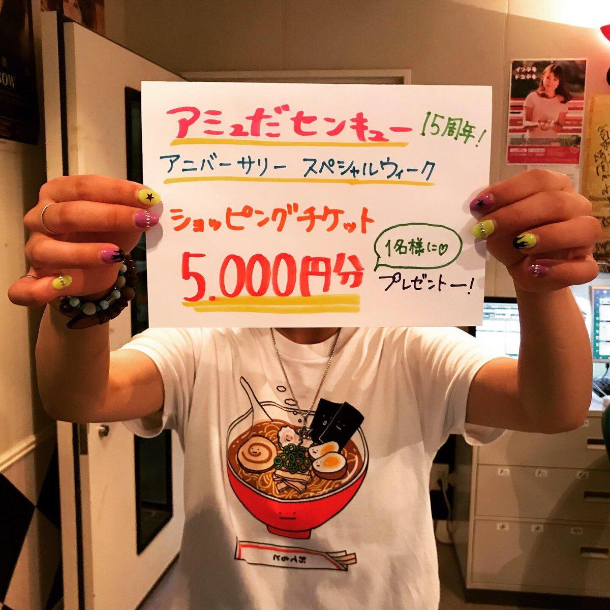 ナッツです! 今日のテーマは!!! 『お買い物』 皆さんのお買い物エピソードを お待ちしています♪ . そしてなんと今週は! 「アミュだセンキュー 15周年  アニーバーサリー スペシャルウィーク」 ということで、 アミュプラザ鹿児島より 『ショッピングチケット 5,000円』を1名様にプレゼント!