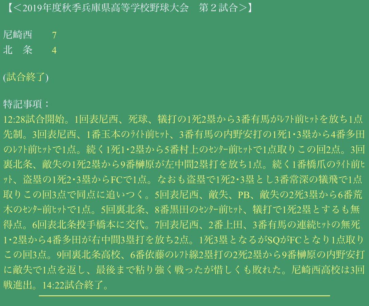 県 大会 野球 兵庫 速報 高校 2019