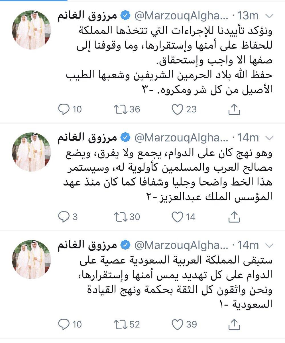 الرئيس مرزوق الغانم: ستبقى المملكة العربية السعودية عصية على الدوام على كل تهديد يمس أمنها وإستقرارها، ونحن واثقون كل الثقة بحكمة ونهج القيادة السعودية.#الكويت#السعودية#بقيق_بخير#العبدلي_نيوز #مرزوق_الغانم