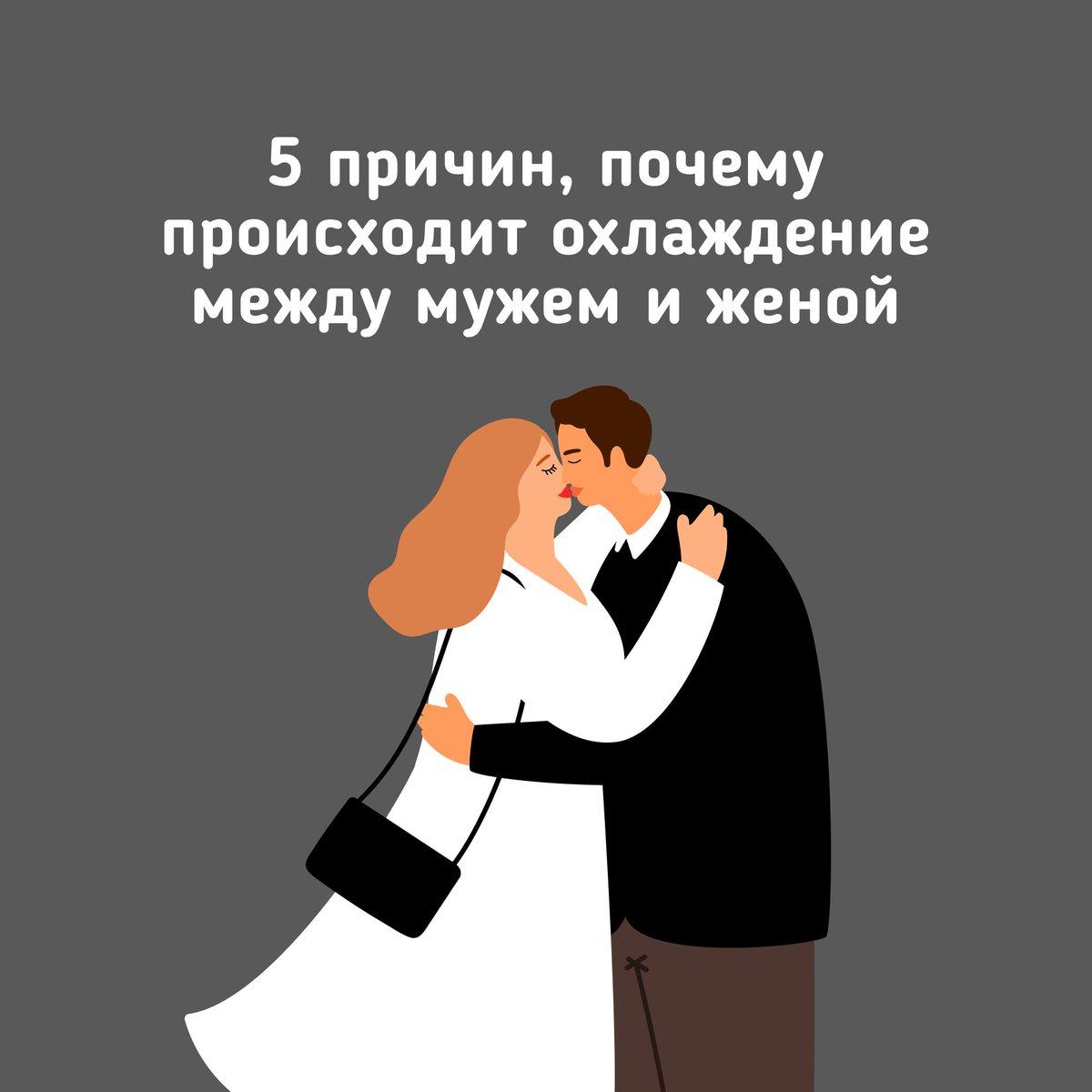 Картинки про отношения между мужем и женой