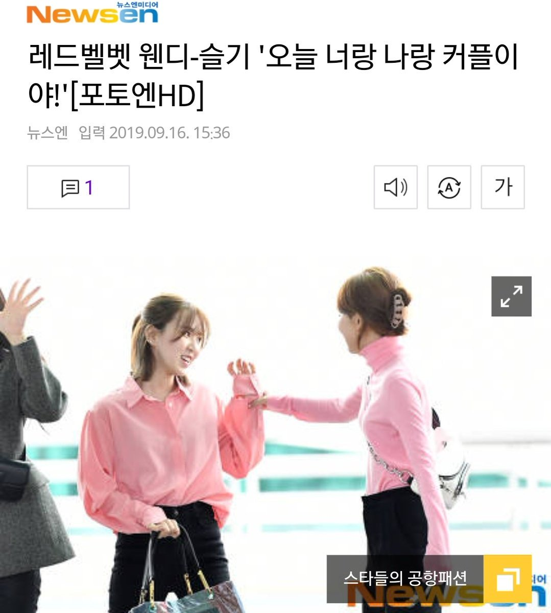 """Headline: Red Velvet Wendy, Seulgi """"Today, you and I are a couple!"""" <br>http://pic.twitter.com/kud6vdDg9m"""