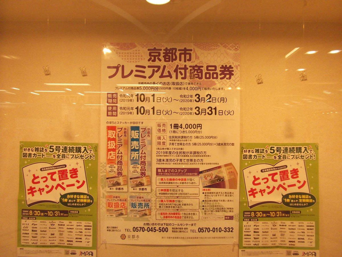 京都 市 プレミアム 商品 券