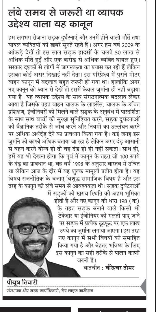 Today in Business Standard Hindiनए मोटर वाहन कानून पर आपकी राय ?? My talk with Mr. Piyush Tiwari CEO, Founder, Save Life Foundation@bshindi  @piyushtewarii