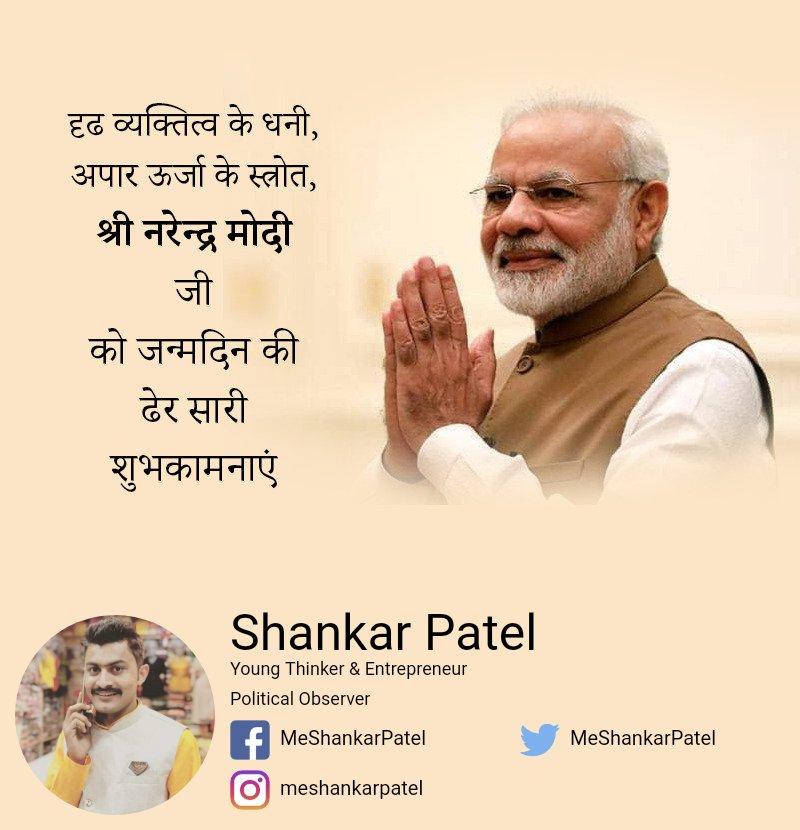 दृढ व्यक्तित्व के धनी, अपार ऊर्जा के स्त्रोत, श्री @narendramodi जी को जन्मदिन की ढेर सारी शुभकामनाएं