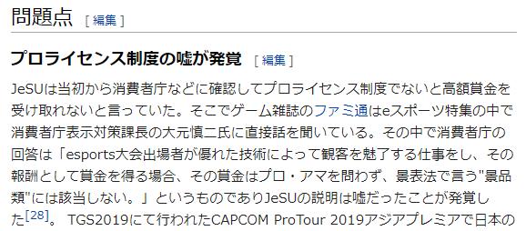 日本のeスポーツを牽引する団体(自称)日本eスポーツ連合かっけぇ…