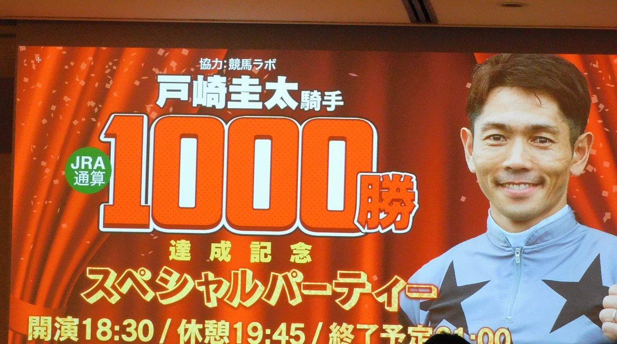 戸崎圭太1000勝記念パーティー🐴 あっという間の2時間半でした! 隣の席の方々が優しくて嬉しかった☺️ 戸崎さん、競馬ラボさん ありがとうございました✨✨