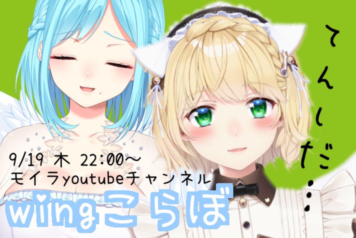 9/19(木)22時〜モイラyoutubeチャンネルにて、wingコラボ配信決定!!Super Bunny Manでいちゃ…いちゃ…げほんげほん遊びまふ!!
