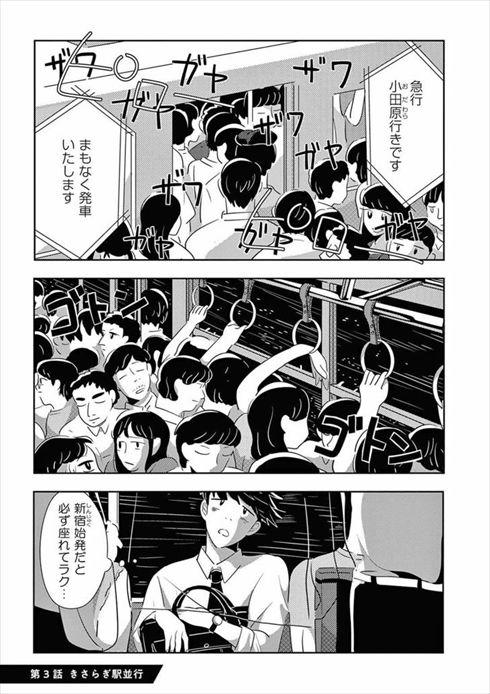 元の世界に戻れるのか……?都市伝説「きさらぎ駅」に残業帰りのサラリーマンが迷い込んだ―― 漫画『きさらぎ駅並行』がドキドキする