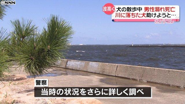 【波高く】飼い犬を助けようと…福岡の川で溺れ男性死亡、落ちた犬も助からず https://t.co/tduU2X09mI  警察によると男性は犬2匹を連れて付近を散歩していて、1匹が川に落ちたため助けようとして溺れたという。 https://t.co/7z4pVP2EJp