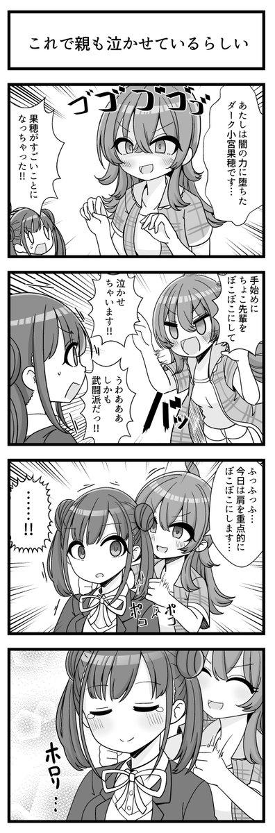 小宮果穂さんと園田智代子さんが出る4コマです