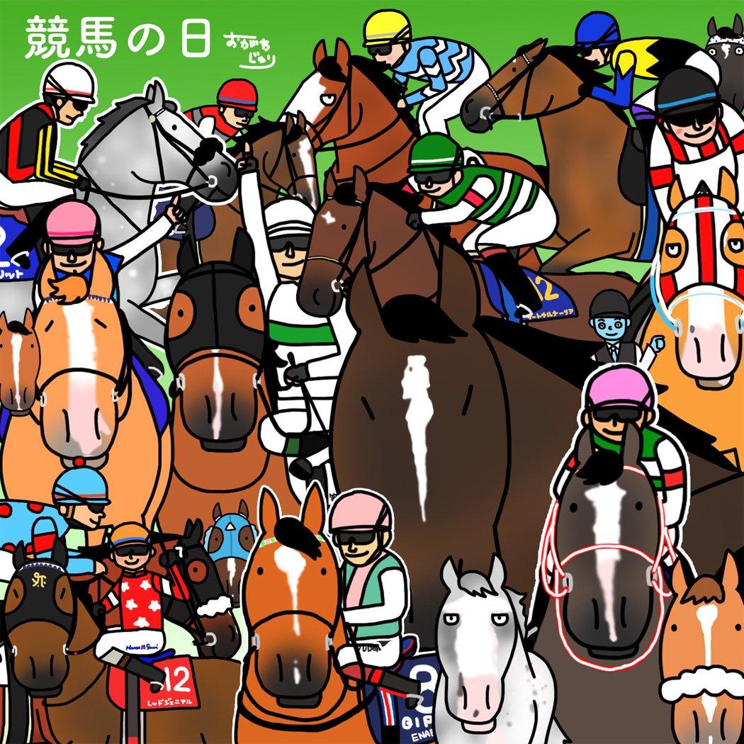 毎週、違った色々なドラマに立ち会える。今日は競馬の日です。