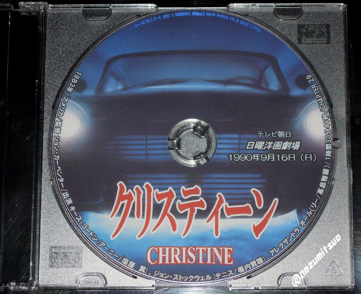 1990年9月16日、日曜洋画劇場で『クリスティーン』TV初放送。アーニーを担当した塩屋翼の狂気に満ちた吹替は凄まじい迫力で、ラストのブルドーザー戦では原語には無い「みんな殺してやる〜!!」の意訳が付け足されるなど強烈なインパクトを残した。