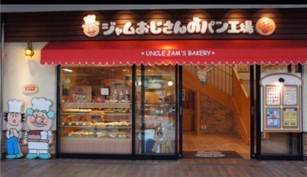 神奈川県横浜駅にある「横浜アンパンマンこどもミュージアム」内で、アンパンマンのキャラクターパンを販売している「ジャムおじさんのパン工場」✨