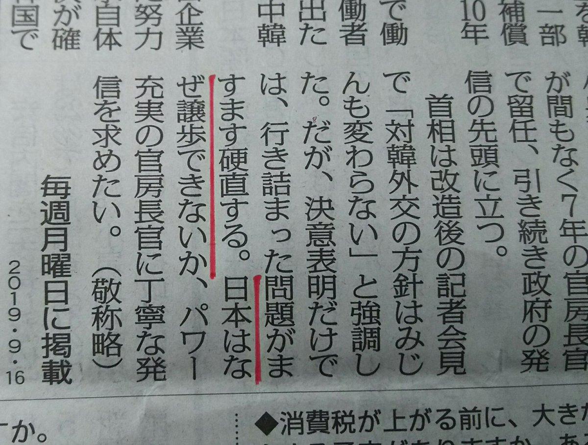 今朝の毎日も酷かった。「風知草」欄で菅官房長官と韓国問題を取上げ、「日本はなぜ譲歩できないか」と菅氏に迫った。譲歩に譲歩を重ねて韓国をここまで増長させた事が今日の事態の原因なのにまだ「譲歩せよ」とは。日本が永遠に譲歩すれば満足なのか。「新聞という病」もここまで来ると最早処置なし。
