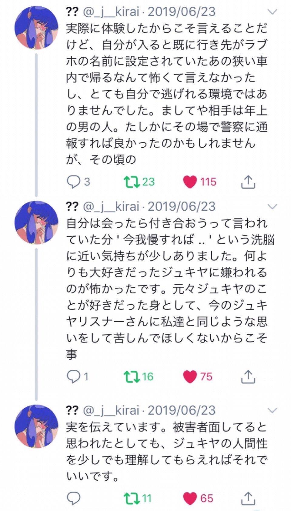 ジュキヤ 活動 休止 ジュキヤ VAZ退所を発表「マジでやべえ集団」