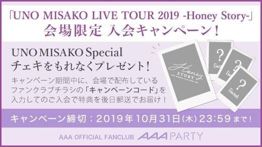 🎉#AAAParty🎉【UNO MISAKO LIVE TOUR 2019 -Honey Story-】大阪公演終了♪🎤ツアー開催を記念してAAA Party入会キャンペーン開催中😊会場で配布されているチラシに記載された🗝キャンペーンコードを入力&入会でSpecialチェキを1枚プレゼント🎁▶️ご入会はコチラ