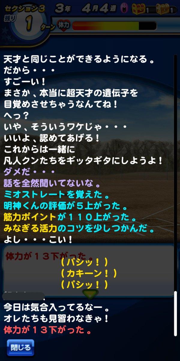 パワプロ ミオ ストレート 【魔球】175キロ ミオストレート