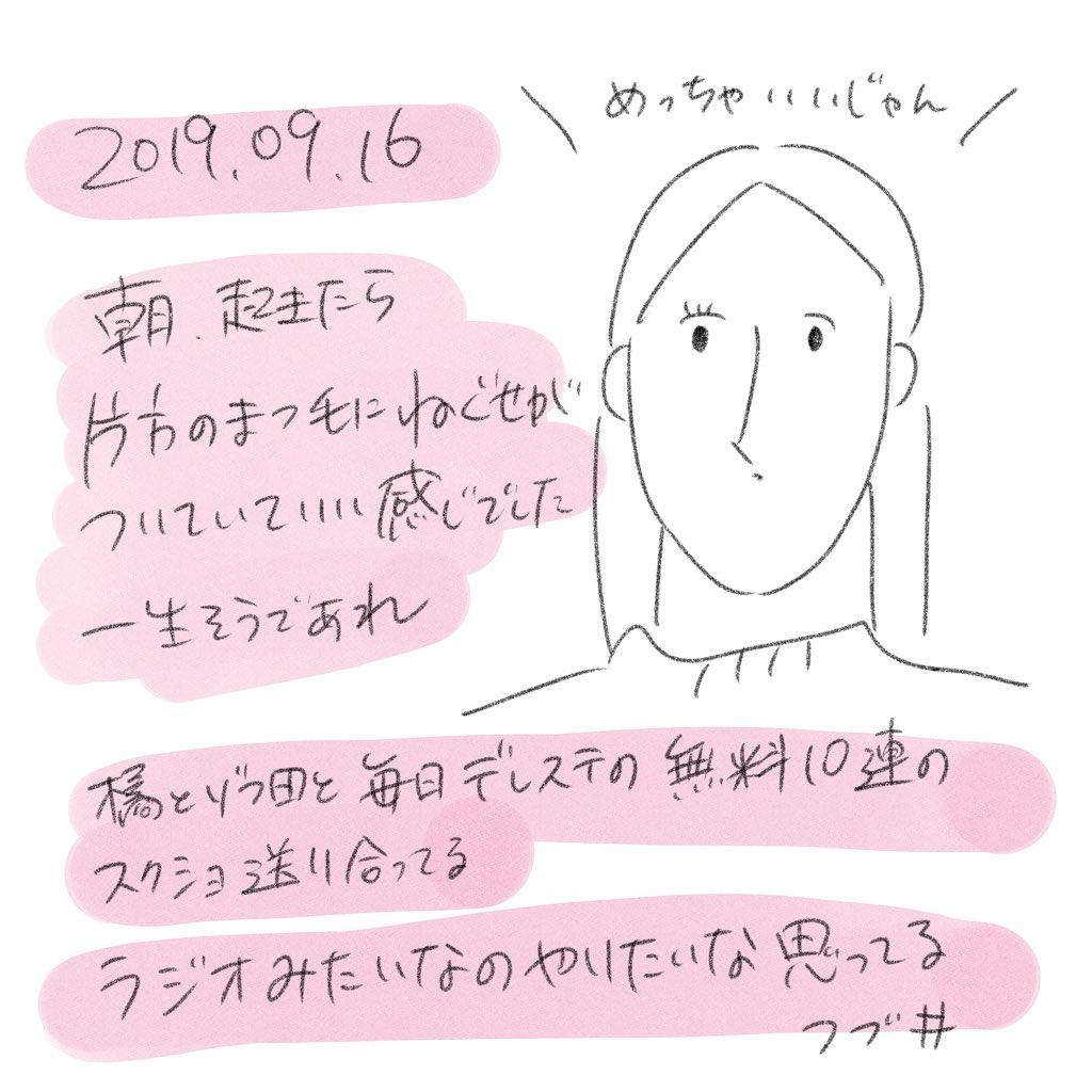 爆ゆる日記です😆