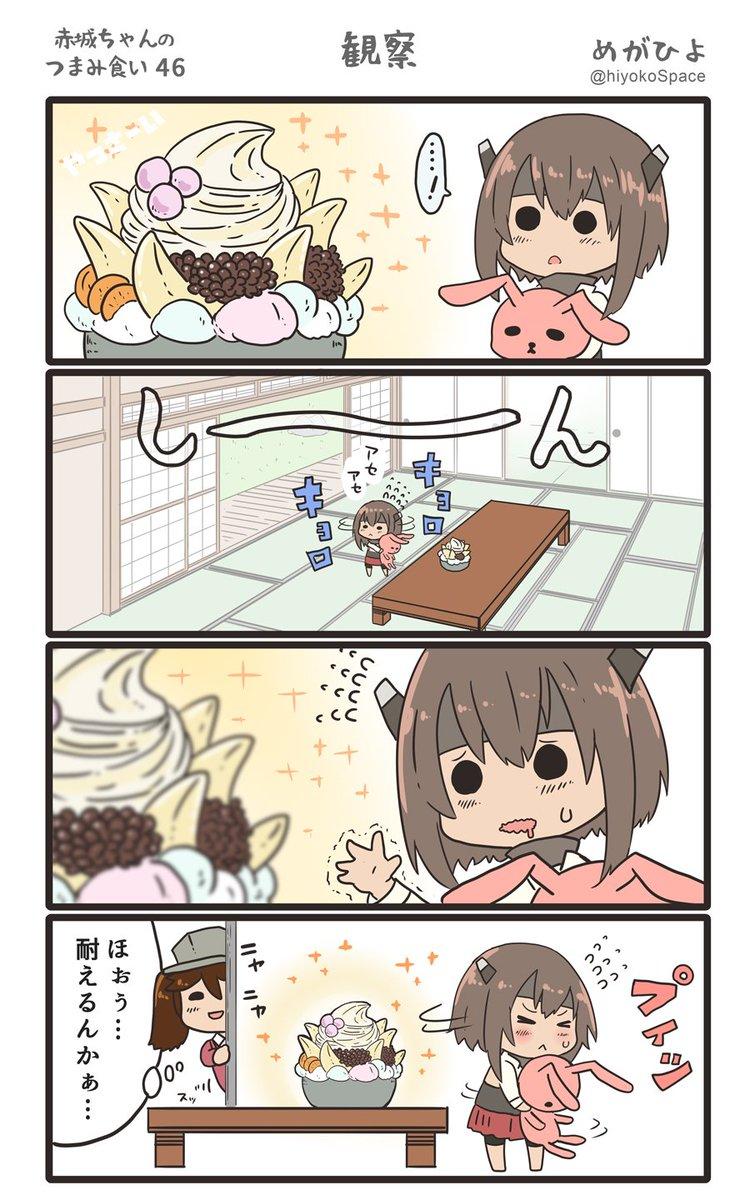 「赤城ちゃんのつまみ食い 46」 〜観察〜