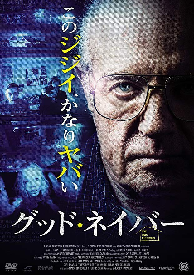 敬老の日に観たい映画の1つ『グッド・ネイバー』悪ガキ2人が変わり者の老人宅へ忍び込み、心霊ドッキリを仕掛けるが……。ドント・ブリーズに続くヤバイ老人が新たに現る!という流れから、想像を遥かに超えるおぞましい展開に雪崩れ込む秀作スリラーです。